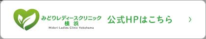 みどりレディースクリニック横浜 公式HPはこちら