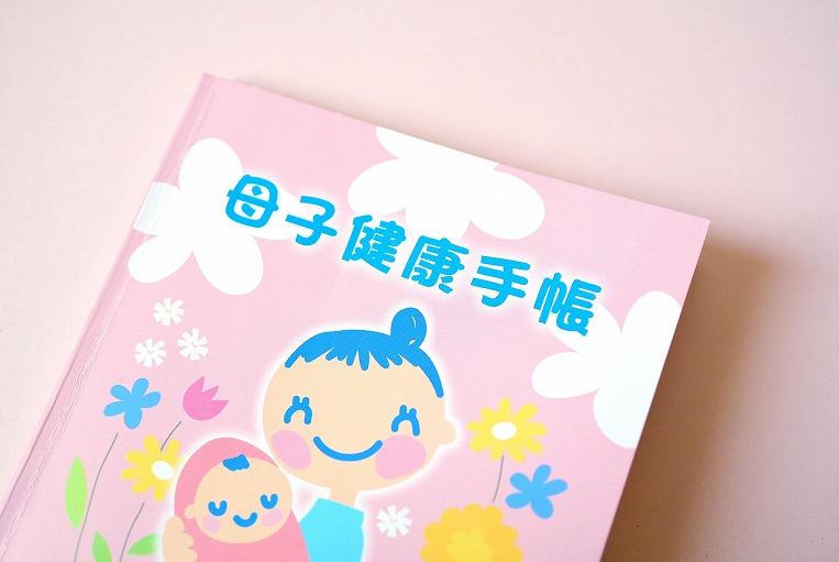 母子手帳をもらいましょう