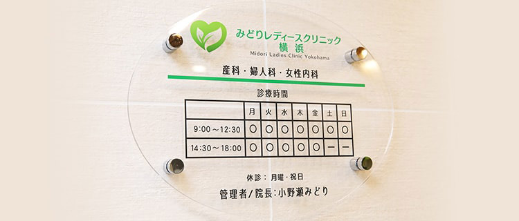 反町駅徒歩3分、横浜駅西口からもタクシーで1メーター土日も診療!忙しい方にもご来院いただきやすい環境をととのえております